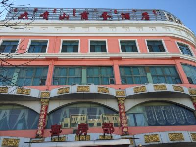 Da Qing Shan Business Inn