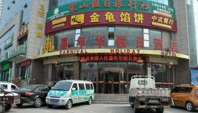Carnival Holiday Hotel