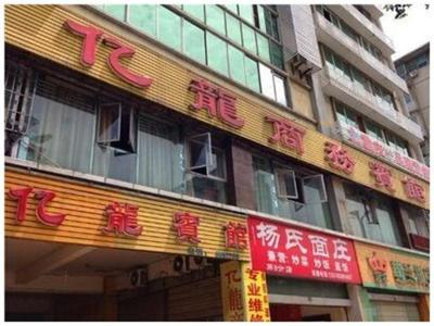 Luzhou Yilong Business Hotel