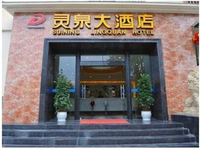 Suining Lingquan Hotel
