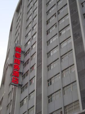 Weifang Shunhao Business Hotel