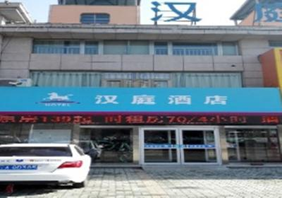Hanting Express Yinchuan South Bus Station