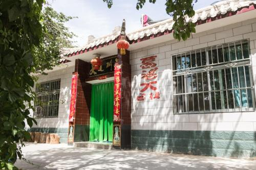 敦煌葛老大客棧Dunhuang Brother Ge Inn
