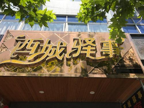 Wuzhen West Town Inn