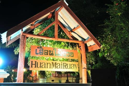Гостевой дом Huan Mai Ruay, Нан