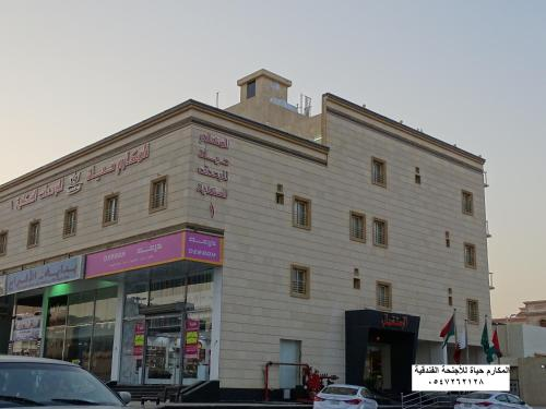Al Makarim Hyat Furnished Units 1