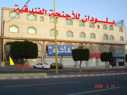 Bloudan Hotel Units, Sabt Alalayah