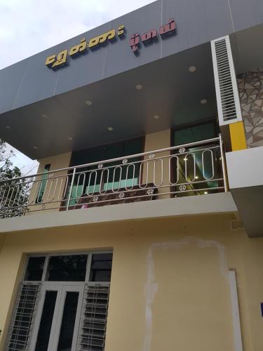 Golden Bridge Motel, Pathein