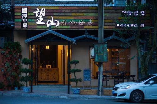 Ya'an Shuzhongyi Wangshan Hotel