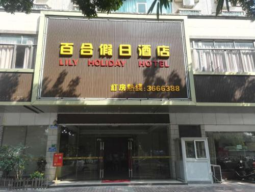 Baihe Holiday Hotel