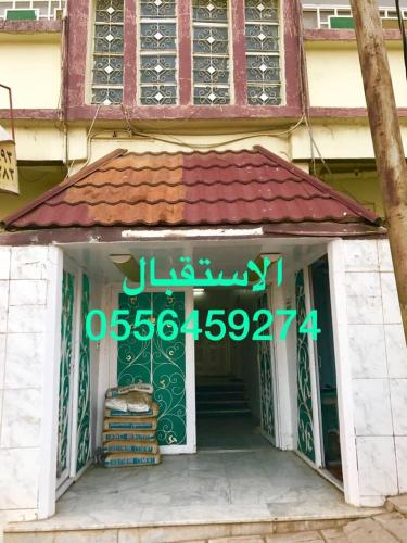 Albasra Apartment