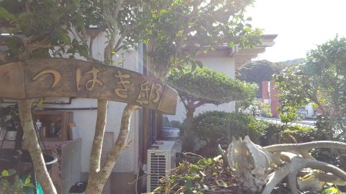 Minpaku Tsubakitei, Wakamatu