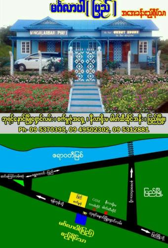 Mingalarbar-Pyay Guest House