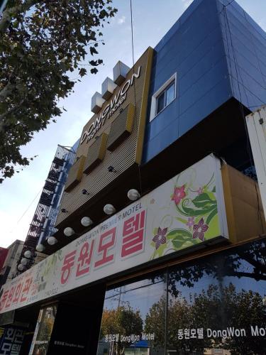 大邱東原汽車旅館