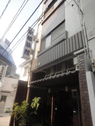Picture of Kyobashi Ryokan