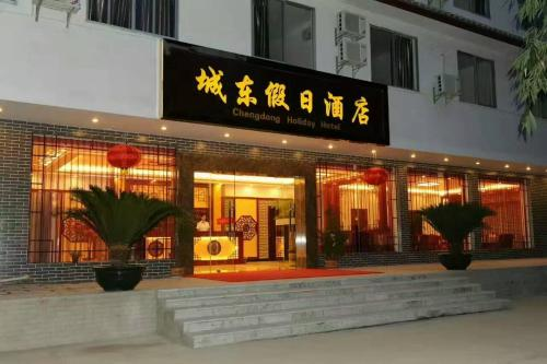 Chengdong Holiday Hotel