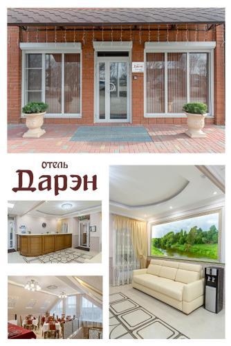 Отель Дарэн