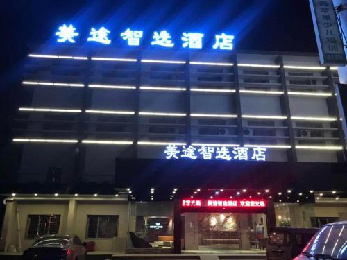 Suzhou Meitu Zhixuan Hotel, Suzhou