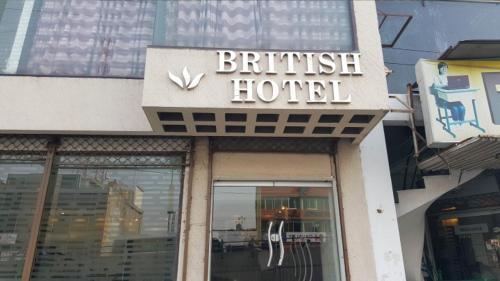 British Hotel, Lahore