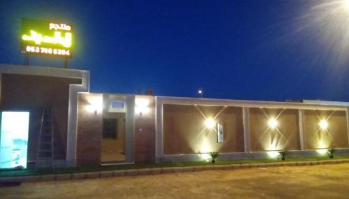 Al Maldevs Resort, Ha'il