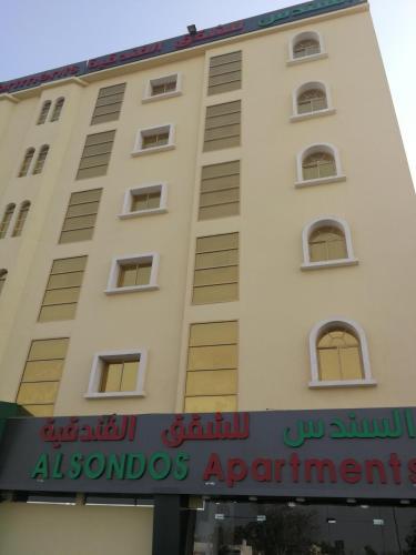 Al Sundus Hotel Apartments