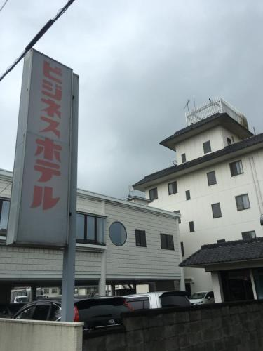 Business Hotel Ishimura