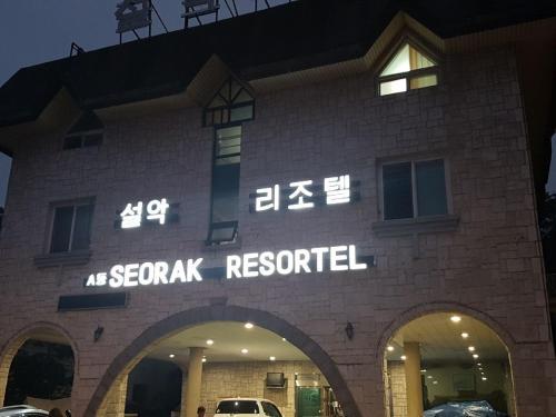 Seorak Resortel, Sokcho