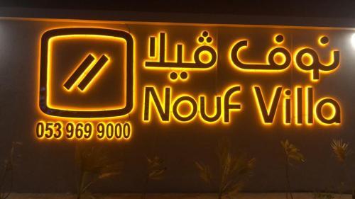 Nouf Villa, Al Hofuf