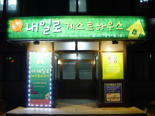 Picture of Suncheon Naeilo Guesthouse