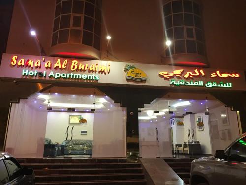 Sama al Buraimi hotel, Suwara
