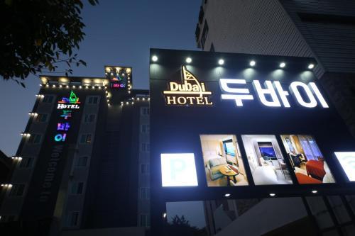 Dubai Hotel, Daejeon