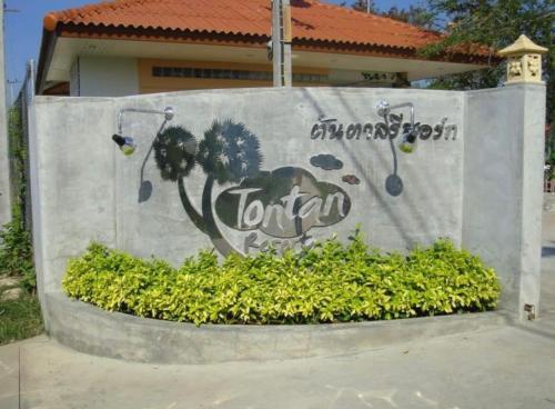 ต้นตาล รีสอร์ต/ Tontann Resort