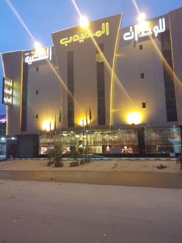 Almuhaidb Nadwaa Aparthotel, 利雅德