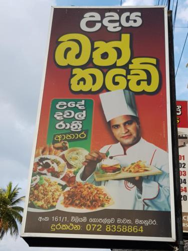 udaya homestay & hotel, Kandy