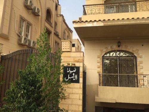 Shoman home, El Cairo