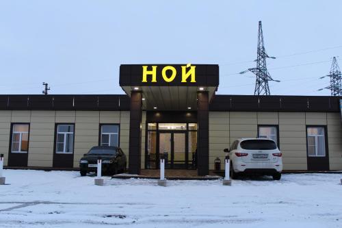 Отель «Ной»