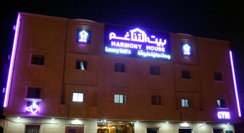 Picture of Harmony House Hotel Apartments
