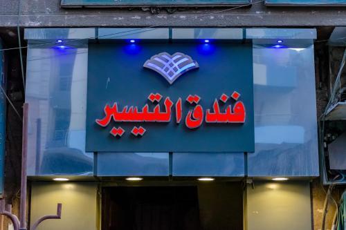 AL Tayser Hotel فندق التيسير