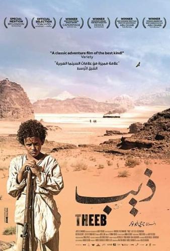 WHY NOT BEDOUIN HOUSE, Wadi Musa