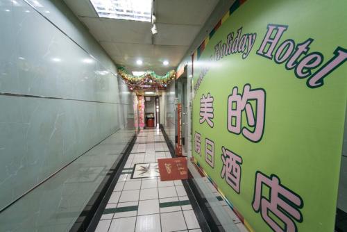Grandeur Holiday Hotel, 香港