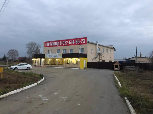 Shchastie Inn