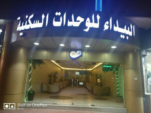 Al Bayda Furnished Units