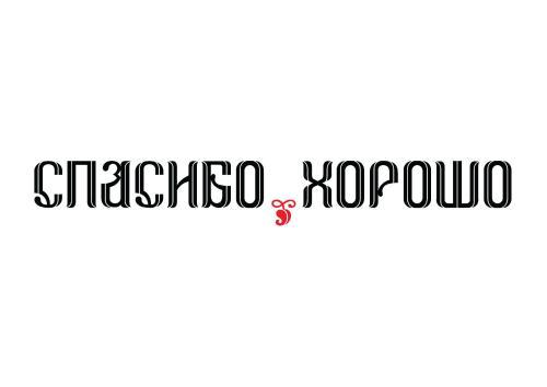 Spasibo, horosho Hostel, Москва