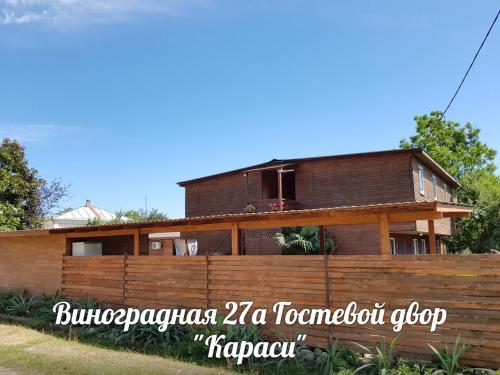 Караси, Pizunda