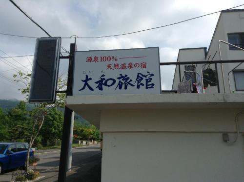 Daiwa Ryokan