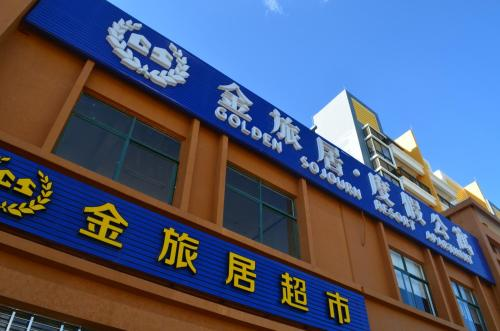 Golden Sojourn Resort Tunchang