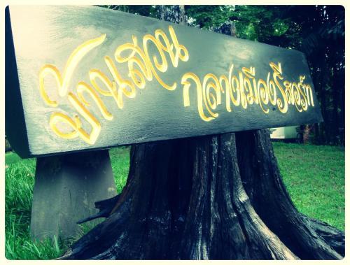 Baansuan Klangmuang Resort