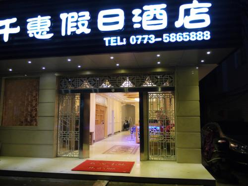 Guilin Qianhui Holiday Hotel