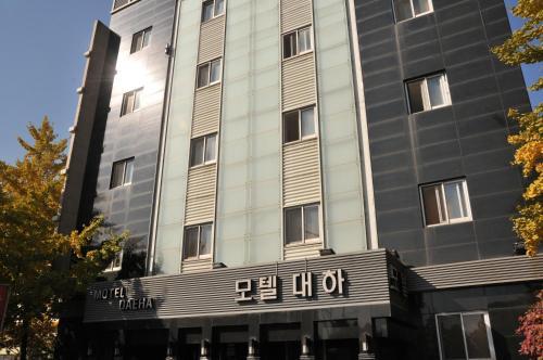 Отель Motel Daeha 2 звезды Корея, Республика