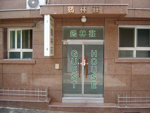 Отель Gyerim Guesthouse 1 звезда Корея, Республика